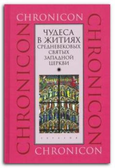 Зображення Чудеса в житиях средневековых святых западной церкви. Март, апрель, май
