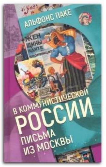 Зображення В коммунистической России. Письма из Москвы