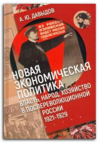 Зображення Новая экономическая политика. Власть, народ, хозяйство в послереволюционной России (1921-1929 гг.)