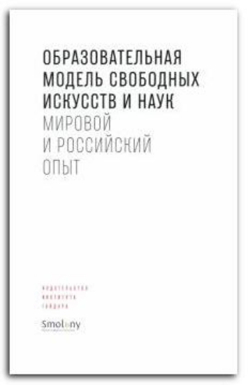 Зображення Образовательная модель свободных искусств и наук. Мировой и российский опыт