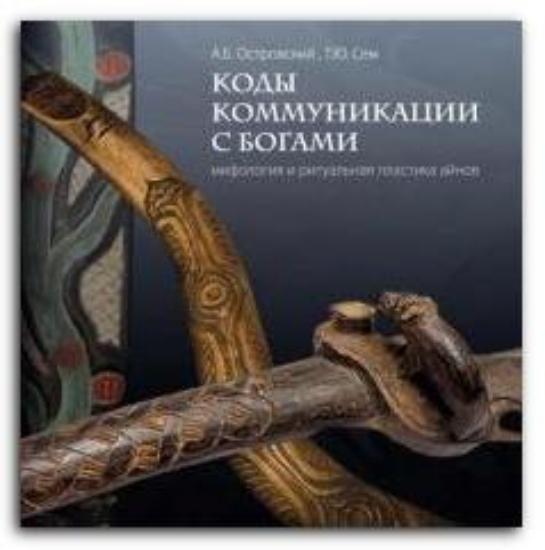 Зображення Коды коммуникации с богами. Мифология и ритуальная пластика айнов