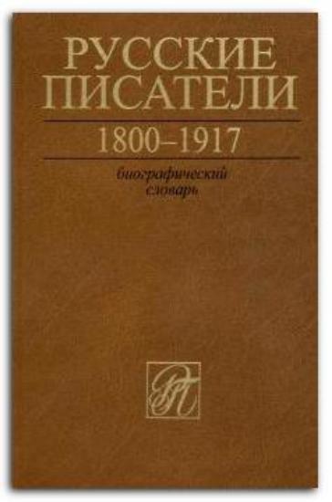 Изображение Русские писатели. 1800-1917. Биографический словарь. Том 6. С-Ч