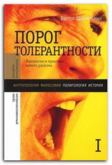 Зображення Порог толерантности. Идеология и практика нового расизма. В 2-х томах. Том 1