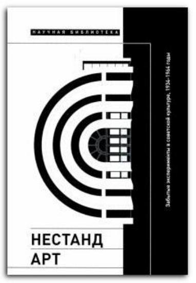Зображення Нестандарт. Забытые эксперименты в советской культуре, 1934–1964 годы. Сборник статей