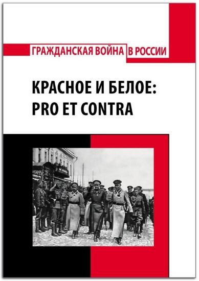 Зображення Красное и белое: pro et contra, антология. Гражданская война в России