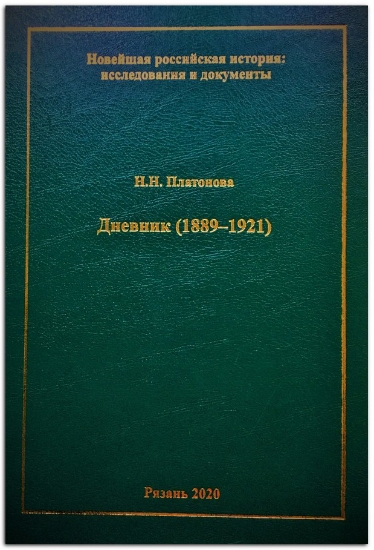 Зображення Дневник (1889-1921)