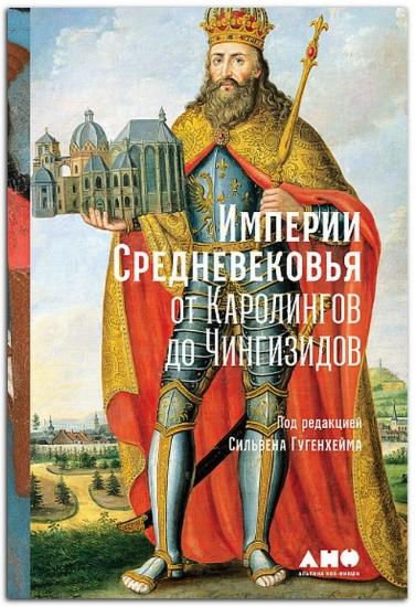 Зображення Империи Средневековья. От Каролингов до Чингизидов