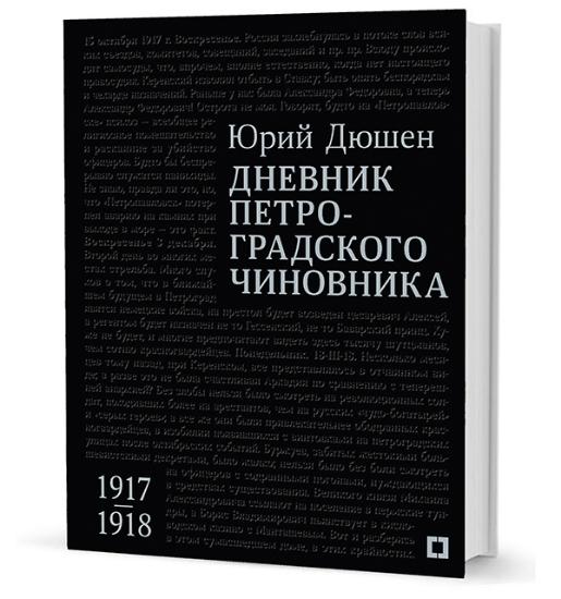 Зображення Дневник петроградского чиновника. 1917–1918 гг.