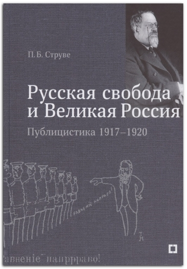 """Зображення """"Русская свобода и Великая Россия"""". Публицистика 1917–1920 гг."""