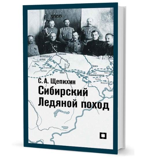 Зображення Сибирский Ледяной поход. Воспоминания