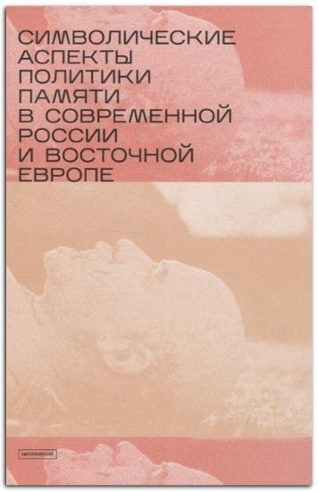 Зображення Символические аспекты политики памяти в современной России и Восточной Европе
