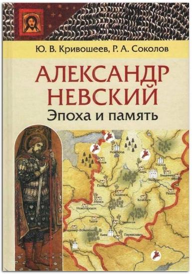 Изображение Александр Невский. Эпоха и память. Исторические очерки