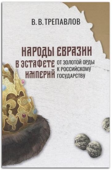 Зображення Народы Евразии в эстафете империй. От Золотой Орды к Российскому государству