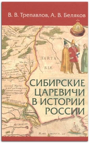 Зображення Сибирские царевичи в истории России