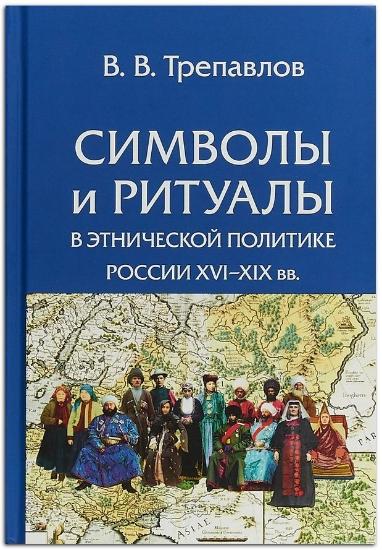 Зображення Символы и ритуалы в этнической политике России XVI - XIX веков