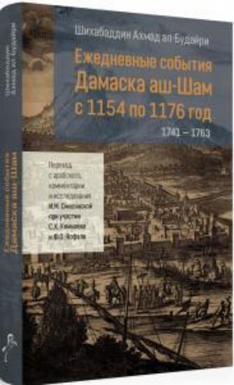 Зображення Ежедневные события Дамаска аш-Шам с 1154 по 1176 год. 1741-1176