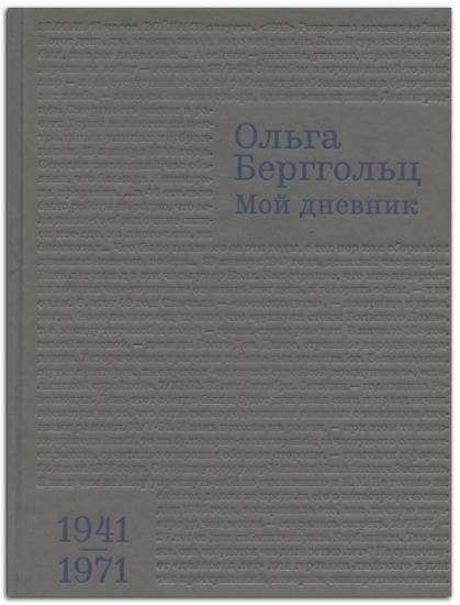 Зображення Мой дневник. 1941–1971