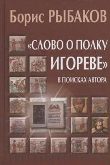 Зображення «Слово о полку Игореве». В поисках автора