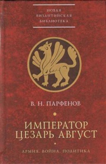 Зображення Император Цезарь Август. Армия. Война. Политика