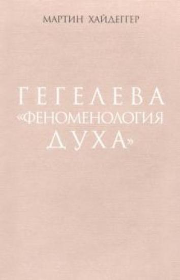 """Зображення Гегелева """"Феноменология духа"""""""
