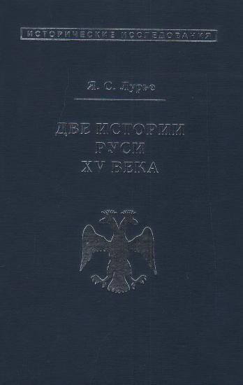 Зображення Две истории Руси XV века