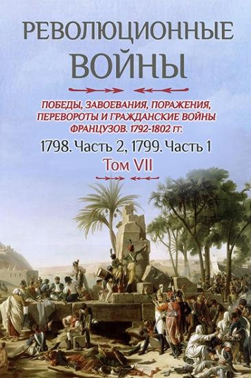 Зображення Революционные войны. 1792–1802 гг.Том VII. 1798. Часть 2, 1799. Часть 1