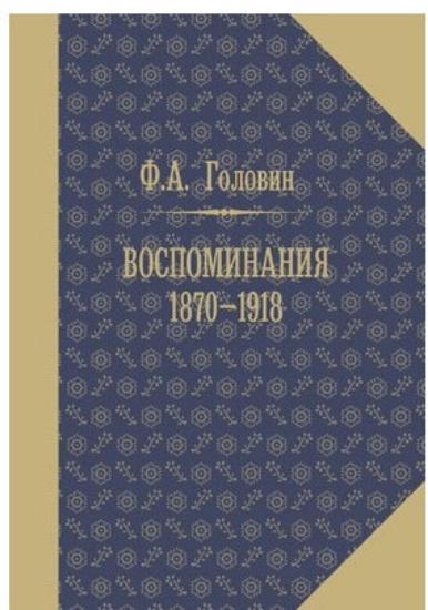 Зображення Воспоминания 1870-1918