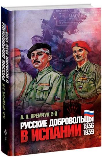 Зображення Русские добровольцы в Испании