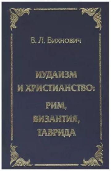Книга Иудаизм и христианство: Рим, Византия, Таврида. Автор Вихнович В. Л.